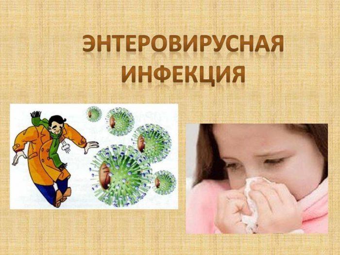нтеровирусная инфекция