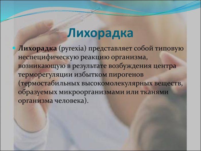 симптоматика у детей и взрослых