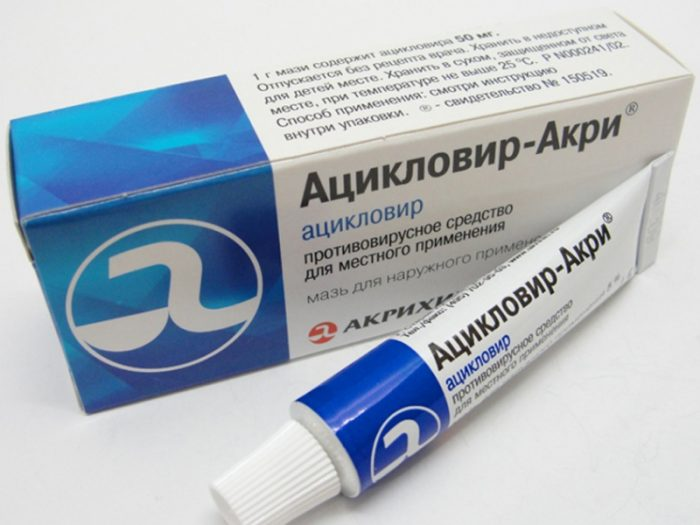 мазь Ацикловир противовирусного свойства