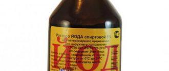 йод является антисептическим лекарством