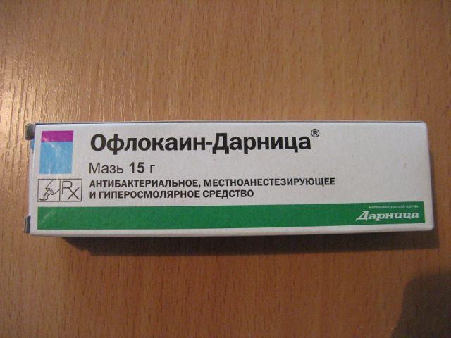 офлокаиновая мазь