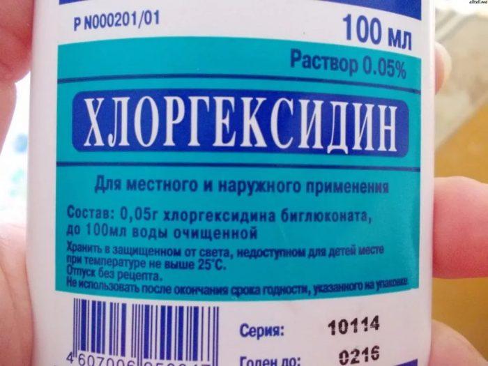 антисептик широкого спектра действия