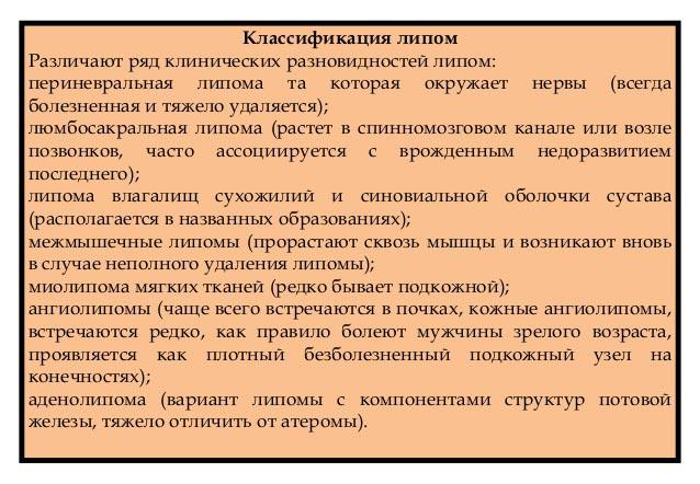 классификация жировиков
