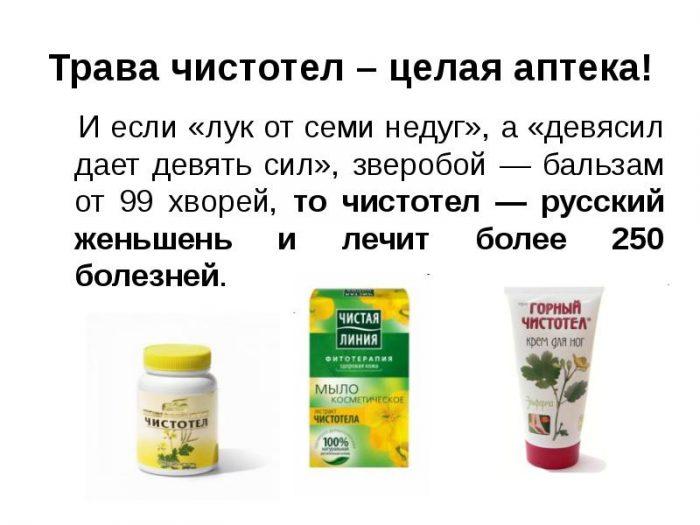 аптечные препараты чистотела