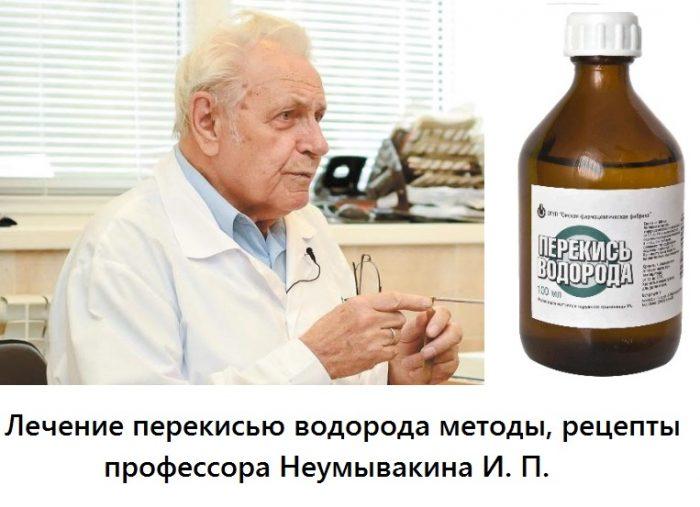 лечение по неумывакину