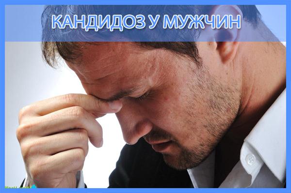 симптоматика кандидоза у мужчин