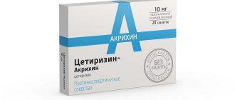 медикамент помогает купировать аллергические реакции
