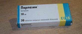 лекарство парлазин