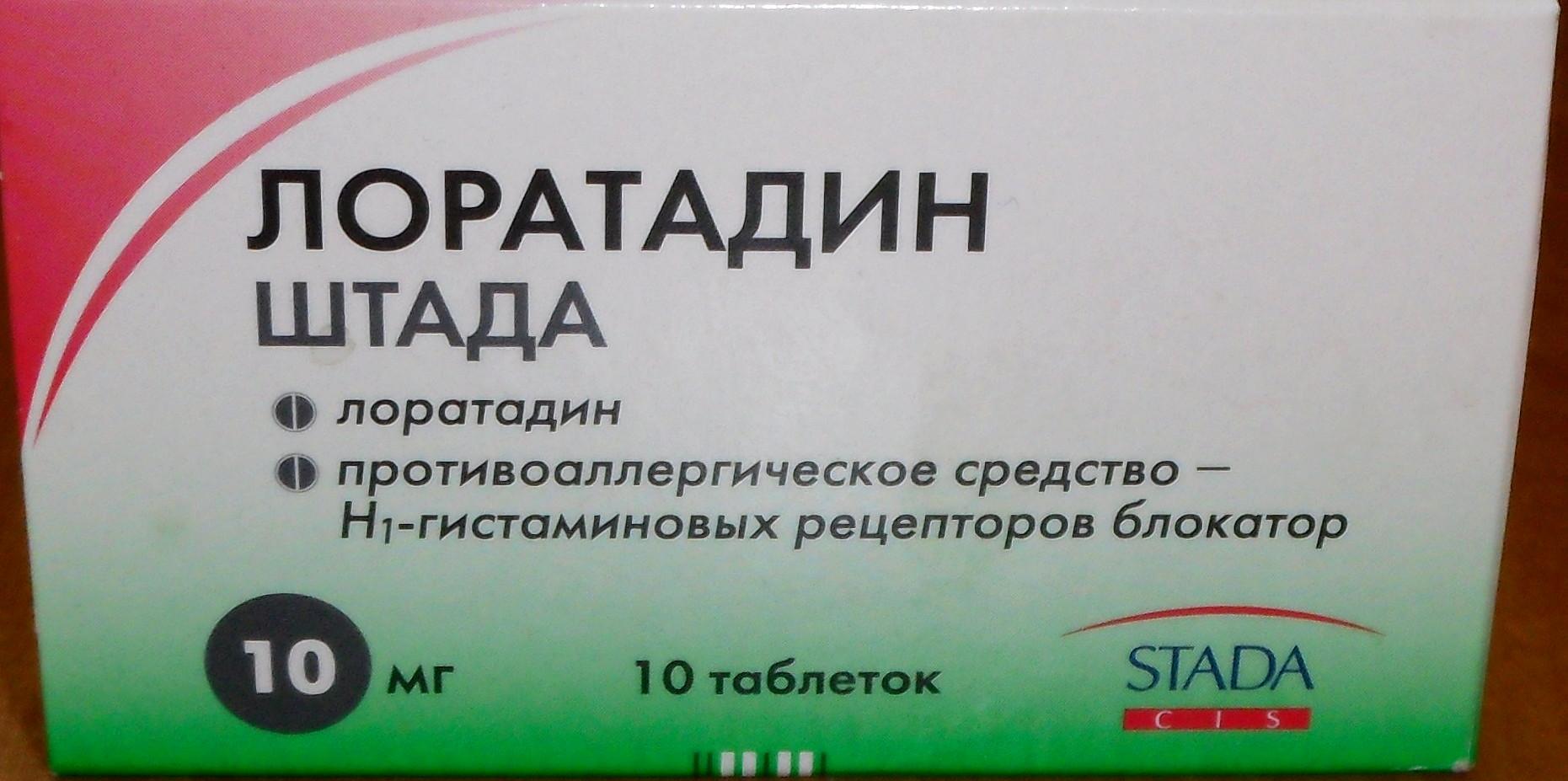 Таблетки от аллергии Лоратадин - инструкция по применению препарата