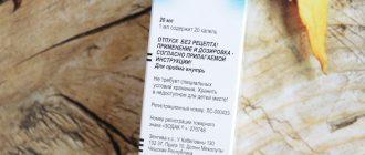 препарат от аллергии зодак