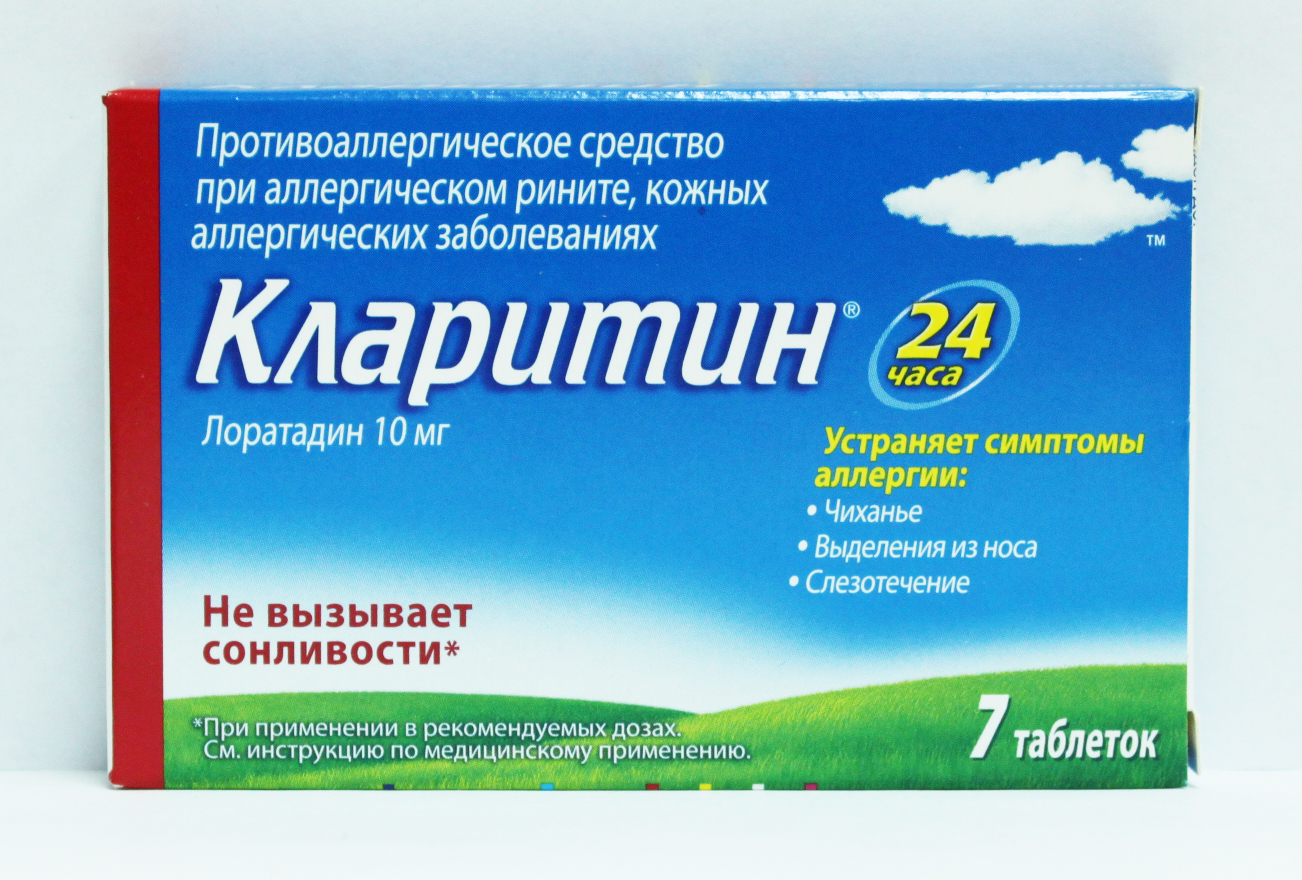 кларитин от аллергии инструкция по применению