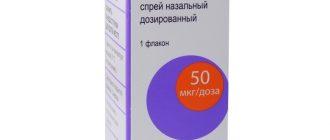 дезринит от аллергии