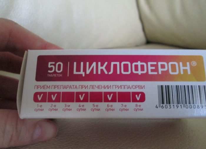 циклоферон в таблетированной форме