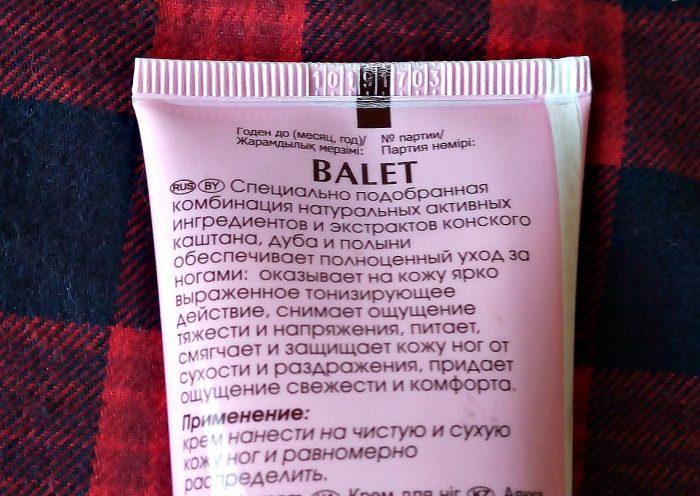 крем балет