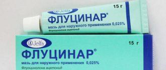 медикаментозный препарат флуцинар