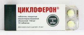 лекарство циклоферон