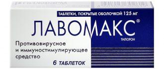 лекарственное средство лавомакс
