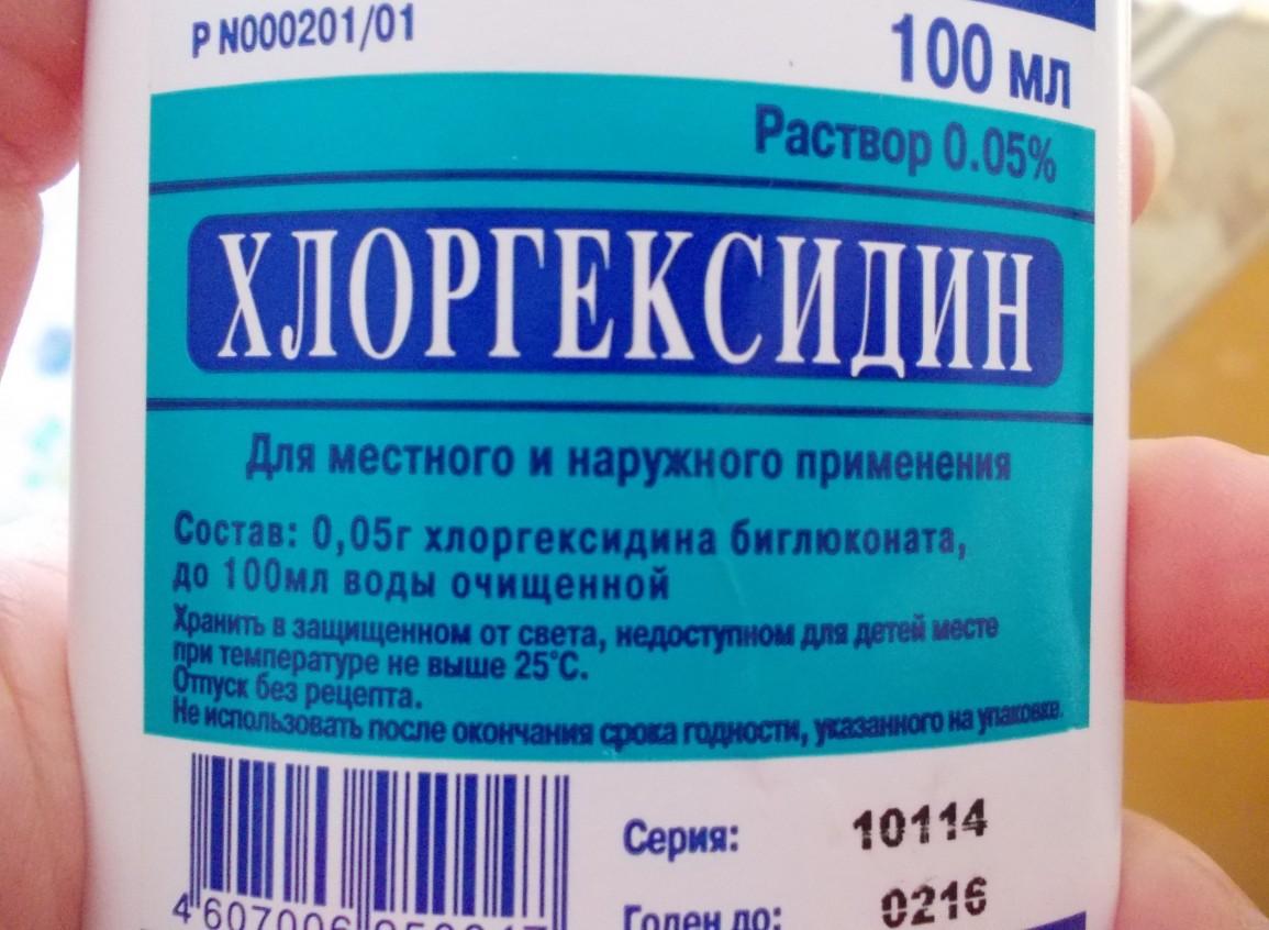 Хлоргексидин свечи инструкция по применению цена лекарства