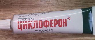 лекарственный препарат циклоферон