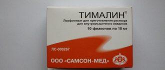 препарат тималин