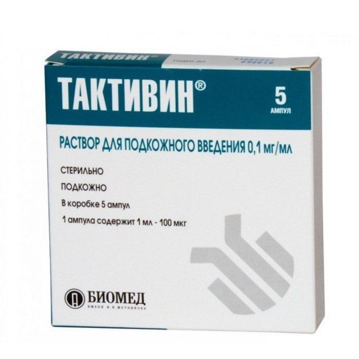 лекарственный препарат тактивин